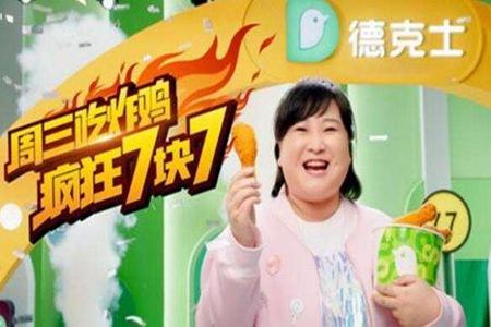 贾玲代言德克士,微胖界女神开启周三吃鸡日