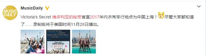 2017维密秀上海举办 Gigi Hadid歧视亚洲人被抵制