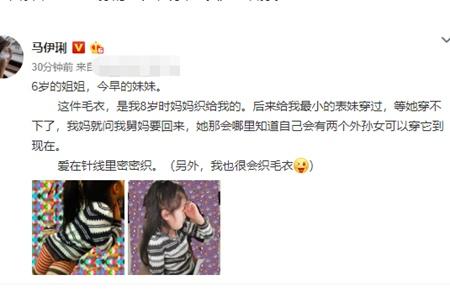 马伊琍微博晒女儿穿传家毛衣,网友:勤俭节约的女明星