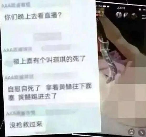 黄鳝门事件 女主播黄鳝钻入下体自慰视频疯传