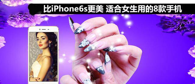 适合女生用的手机盘点 有你最爱的吗
