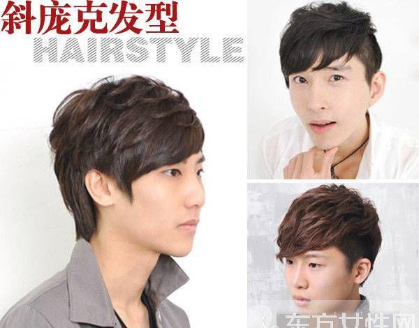 盘点最受欢迎男士斜刘海发型 脱单的秘密武器