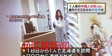 福建女教师日本失踪前画面曝光 店员称当时其情