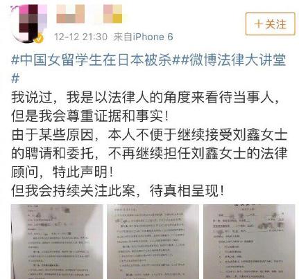 刘鑫承认锁门后 其律师单方面解约