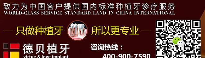 北京种植牙的三甲医院哪家最好?排名怎么样?