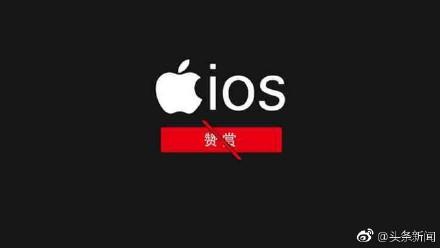 苹果会将微信下架吗 苹果下架微信是真的吗