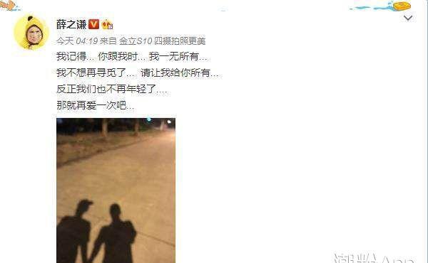 薛之谦和高磊鑫什么复婚的 于凌晨同时发文公布十分浪漫