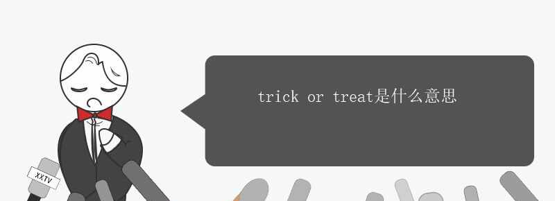 trick or treat是什么意思