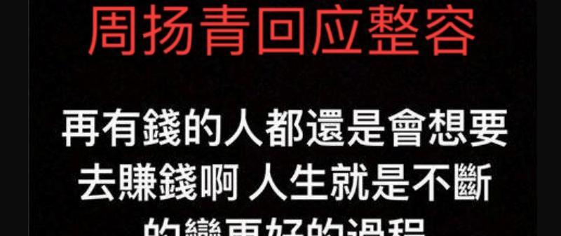 周扬青回应整容都说了什么