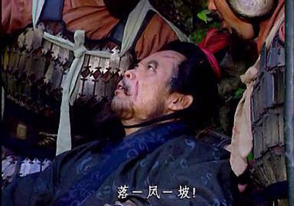 凤雏庞统为什么死在落凤坡 骑刘备的卢马被乱箭射死