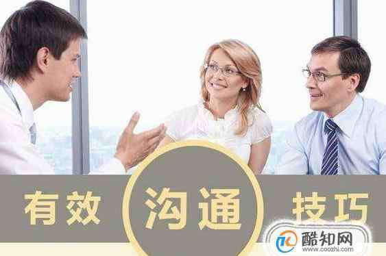 有效沟通的6个技巧 有效沟通的技巧