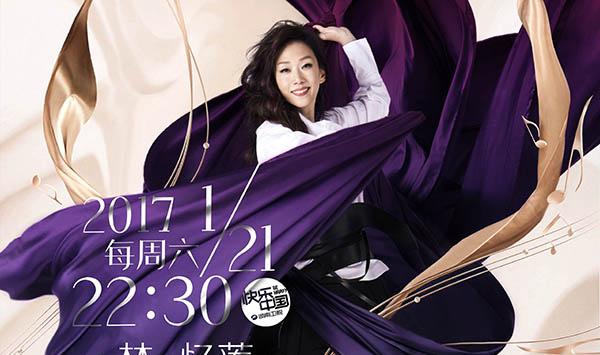 我是歌手第五季首发歌手阵容曝光 张韶涵无缘林忆莲加盟