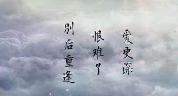 奈何桥上等三年的故事全介绍 汉族民间传说更有趣