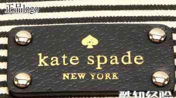 凯特丝蓓 怎样鉴别KATE SPADE凯特丝蓓真假