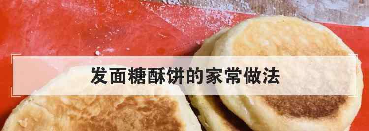 糖酥饼的做法 发面糖酥饼的家常做法