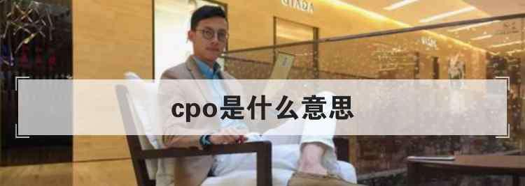 cpo是什么意思 cpo是什么意思
