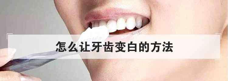 牙齿变白用盐 怎么让牙齿变白的方法