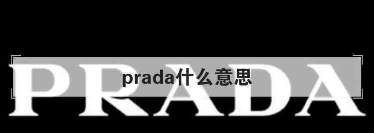 prada什么意思 prada什么意思