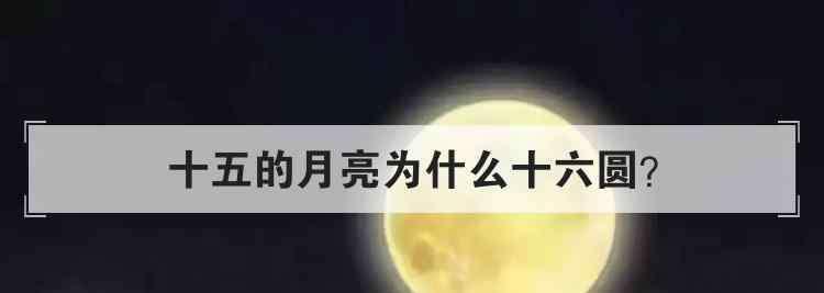 十五的月亮十六圆 十五的月亮为什么十六圆
