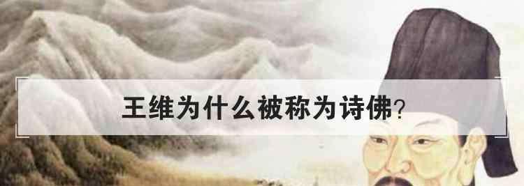 王维被称为什么称号 王维为什么被称为诗佛