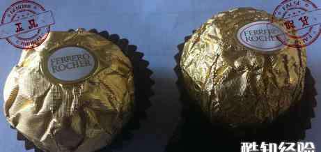 费列罗巧克力 教您鉴别费列罗巧克力真假