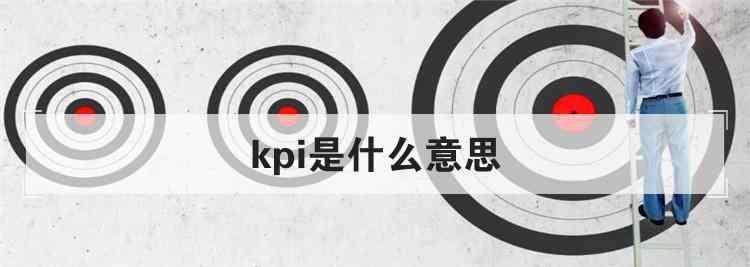kpi是什么 kpi是什么意思