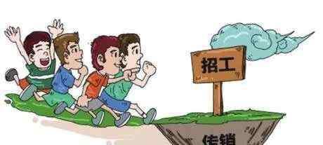 """天玺化妆品 打着""""广州天玺公司""""的旗号 以销售化妆品为名在大同开展传销活动"""