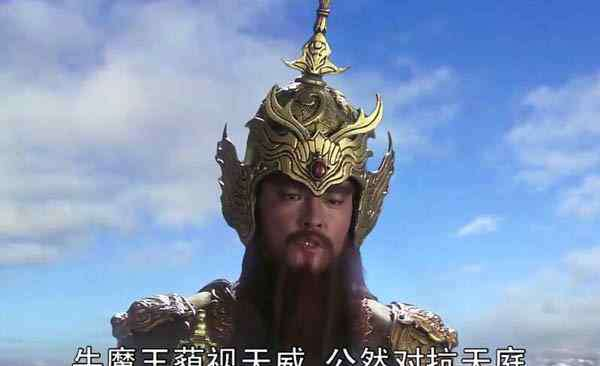 牛魔王 西游记牛魔王究竟犯了什么错 如来玉帝都不放过他