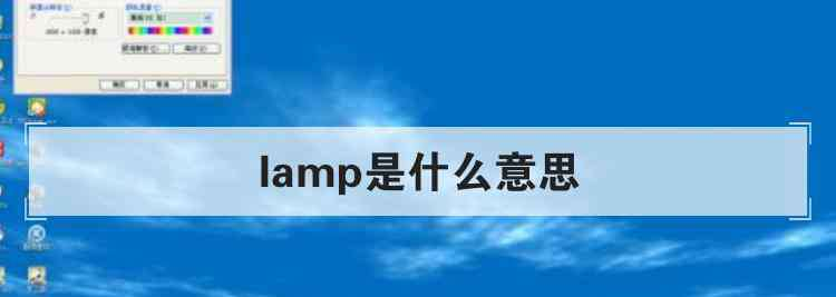 lamp是什么意思 lamp是什么意思