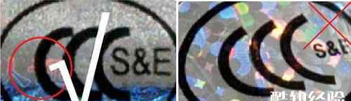 3c标志 教您辨别3C认证的真假