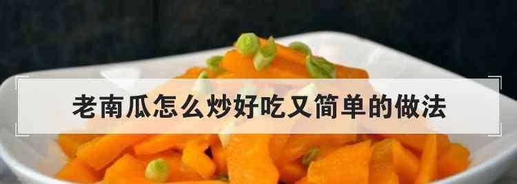 老南瓜怎么做好吃 老南瓜怎么炒好吃又简单的做法