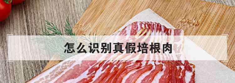 培根肉为什么那么便宜 怎么识别真假培根肉