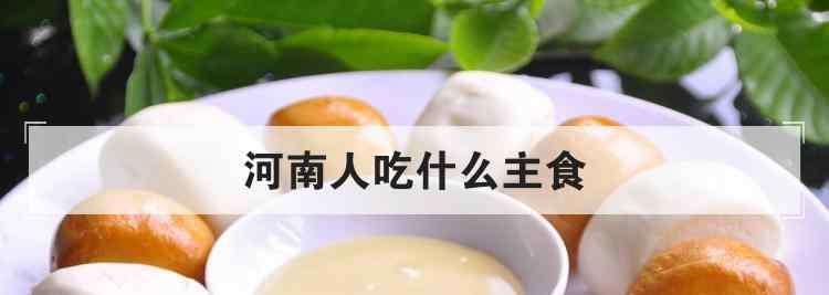 河南人喜欢吃什么 河南人吃什么主食