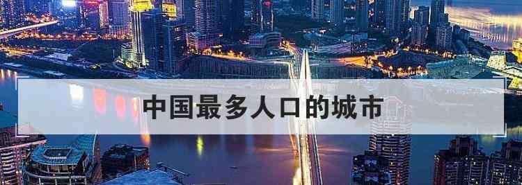 中国人口最多的城市 中国最多人口的城市