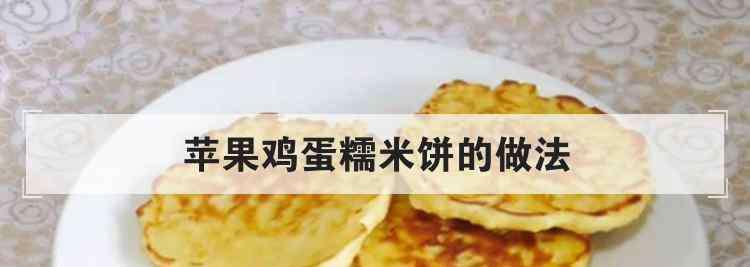 鸡蛋糯米饼 苹果鸡蛋糯米饼的做法