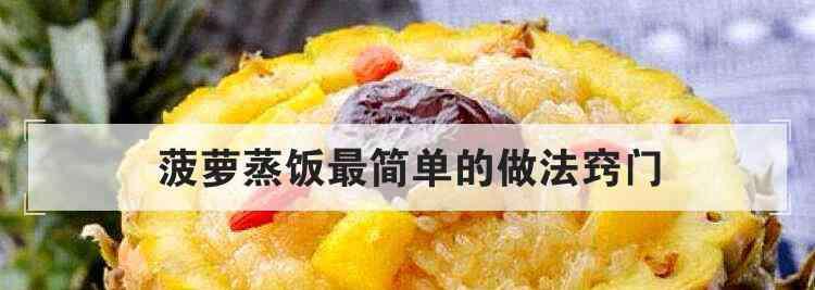 菠萝蒸饭最简单的做法 菠萝蒸饭最简单的做法窍门