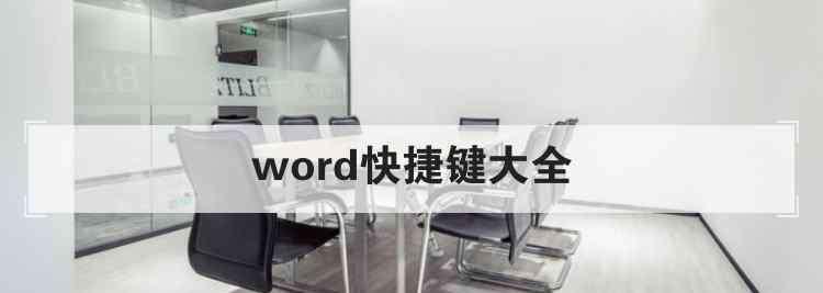 word快捷键大全常用 word快捷键大全