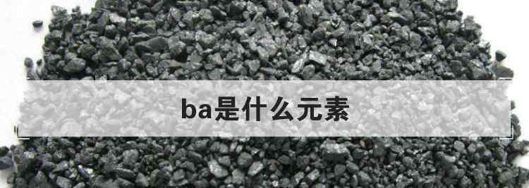 ba是什么元素 ba是什么元素