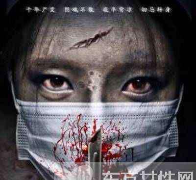 幽灵医院 电影 《幽灵医院》电影 阴尸复活真相反转烧脑