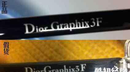 dior太阳镜 迪奥Graphix3F太阳镜如何区分真伪?