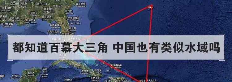 中国百慕大 都知道百慕大三角 中国也有类似水域吗