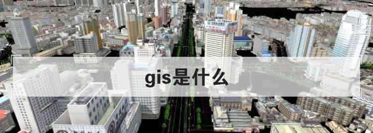 gis是什么 gis是什么