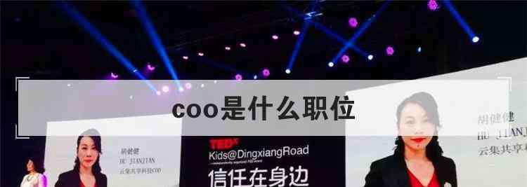 coo什么意思 coo是什么职位
