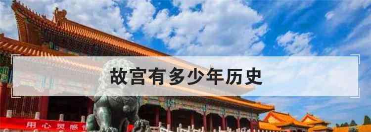 中国有多少年历史 故宫有多少年历史
