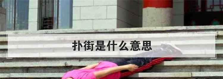 扑街粤语是什么意思 扑街是什么意思