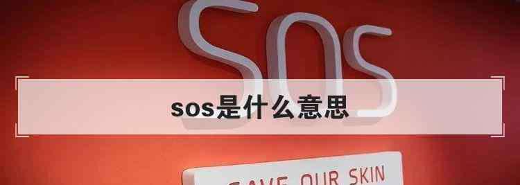 sos是什么意思 sos是什么意思