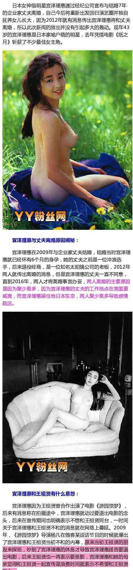 宫泽理惠图片 宫泽理惠年轻照片好漂亮大尺度写真 其个人资料和老公离婚原因