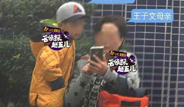 名侦探赵五儿 王子文儿子正面照曝光已上幼儿园 与刘丰源隐婚是真的吗