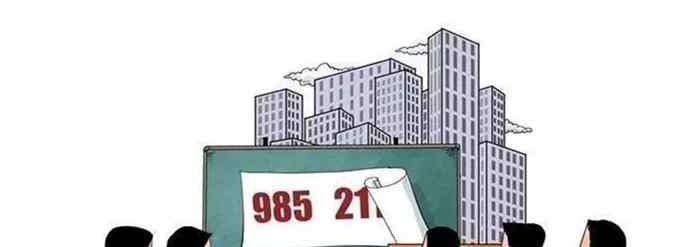 985和211的区别 985和211有什么区别?
