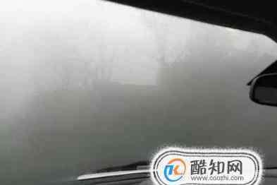车窗除雾 车子车窗起雾了,怎么快速有效除雾